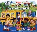 Πάμε στο σχολείο!