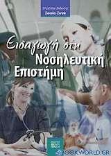 Εισαγωγή στη νοσηλευτική επιστήμη