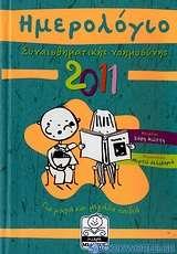 Ημερολόγιο συναισθηματικής νοημοσύνης 2011