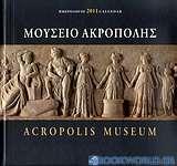 Ημερολόγιο 2011: Μουσείο Ακρόπολης