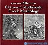 Ημερολόγιο 2011: Ελληνική μυθολογία