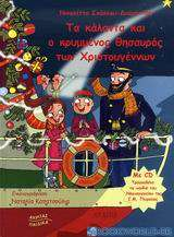 Τα κάλαντα και ο κρυμμένος θησαυρός των Χριστουγέννων