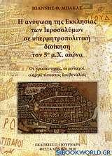 Η ανύψωση της Εκκλησίας των Ιεροσολύμων σε υπερμητροπολιτική διοίκηση τον 5ο μ.Χ. αιώνα
