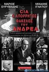 CIA, ο απόρρητος φάκελος του Ανδρέα