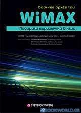 Βασικές αρχές WiMAX