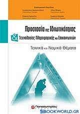 Προστασία της ιδιωτικότητας και τεχνολογίες πληροφορικής και επικοινωνιών