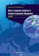 Βάσεις γεωγραφικών δεδομένων και συστήματα γεωγραφικών πληροφοριών