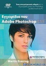 Εγχειρίδιο του Adobe Photoshop CS5 & DVD