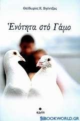 Ενότητα στο γάμο