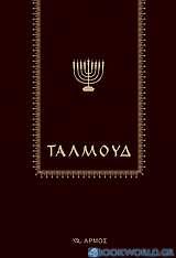 Ταλμούδ