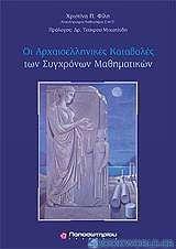 Οι αρχαιοελληνικές καταβολές των σύγχρονων μαθηματικών