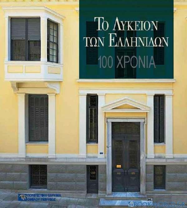 Το Λύκειον των Ελληνίδων