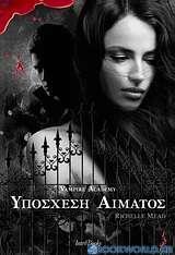 Vampire Academy 4: Υπόσχεση αίματος