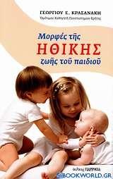Μορφές της ηθικής ζωής του παιδιού