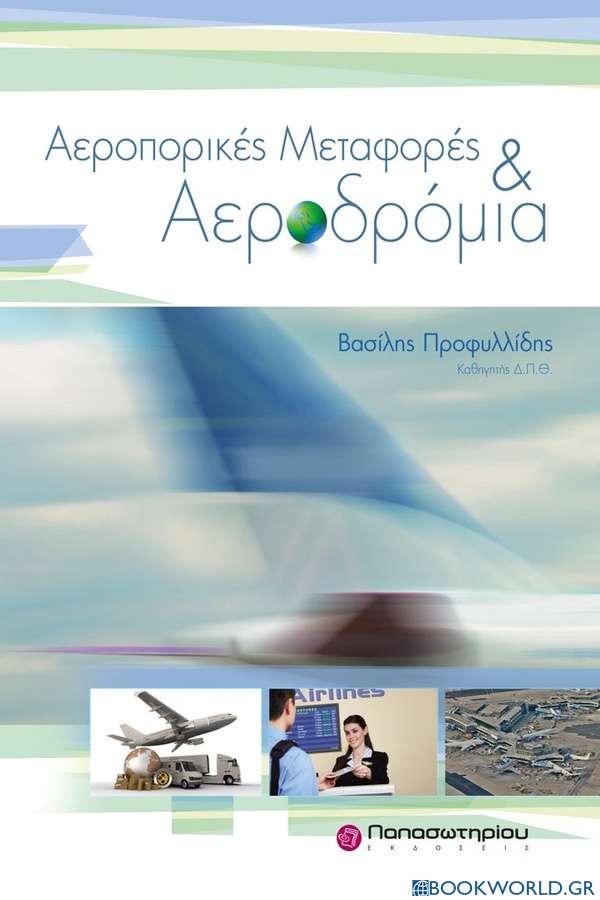 Αεροπορικές μεταφορές και αεροδρόμια
