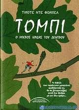 Τόμπι, ο μικρός ήρωας του δέντρου