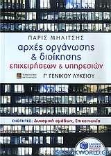 Αρχές οργάνωσης και διοίκησης επιχειρήσεων και υπηρεσιών Γ΄ γενικού λυκείου