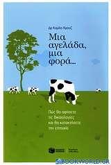 Μια αγελάδα, μια φορά...