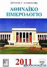 Αθηναϊκό ημερολόγιο 2011