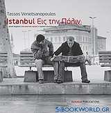 Istanbul - Εις την Πόλιν