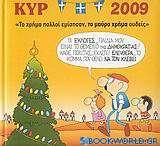Ημερολόγιο 2009 με τον Κυρ