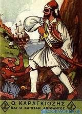 Ο Καραγκιόζης και ο καπετάν Απέθαντος