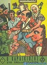 Σημειωματάριο Καραγκιόζης: Ο Καραγκιόζης στο τρελλοκομείον