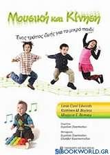 Μουσική και κίνηση