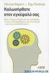 Καλωσήρθατε στον εγκέφαλό σας