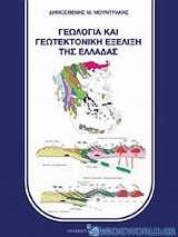Γεωλογία και γεωτεκτονική εξέλιξη της Ελλάδας