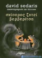 Σκίουρος ζητεί βερβερίτσα