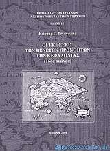 Οι εκθέσεις των Βενετών προνοητών της Κεφαλονιάς (16ος αιώνας)