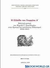 Η Ελλάδα του Γεωργίου Α΄