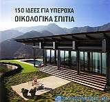 150 ιδέες για υπέροχα οικολογικά σπίτια