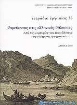 Ψαρεύοντας στις ελληνικές θάλασσες