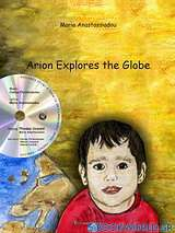 Arion Explores the Globe