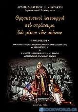 Θρησκευτικοί λειτουργοί στο στράτευμα δια μέσου των αιώνων