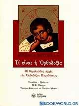 Τι είναι η ορθοδοξία;