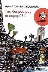 Της Κύπρου μας τα παραμύθια