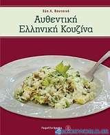 Αυθεντική ελληνική κουζίνα