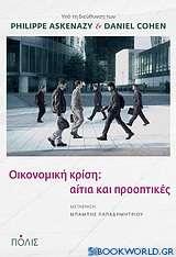 Οικονομική κρίση: αίτια και προοπτικές