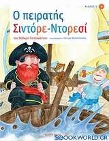 Ο πειρατής Σιντόρε - Ντορεσί