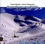 Η χιονοδρομία στην Ελλάδα