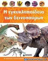 Η εγκυκλοπαίδεια των δεινοσαύρων