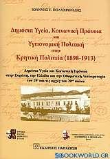 Δημόσια υγεία, κοινωνική πρόνοια και υγειονομική πολιτική στην Κρητική πολιτεία (1898-1913)