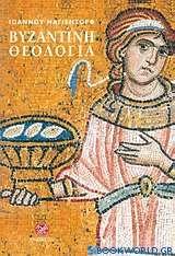Βυζαντινή θεολογία