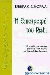 Η επιστροφή του Rishi