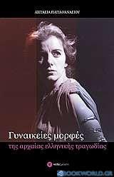 Γυναικείες μορφές της αρχαίας ελληνικής τραγωδίας