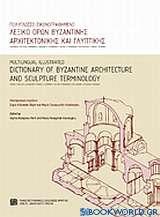 Πολύγλωσσο εικονογραφημένο λεξικό όρων βυζαντινής αρχιτεκτονικής και γλυπτικής