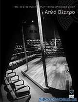 1990 - 2010, 20 χρόνια Καλλιτεχνικός Οργανισμός Φάσμα - Απλό Θέατρο